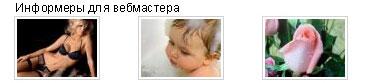 Информеры