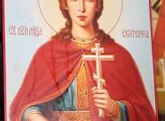 святой великомученицы Екатерины