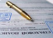 Основные типы страхования