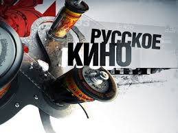 Какой русский кинематограф находится на вершине пьедестала?