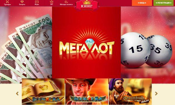 Игровой клуб Мегалот онлайн обеспечит впечатлениями и бонусами
