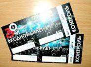 Как купить билет на концерт?