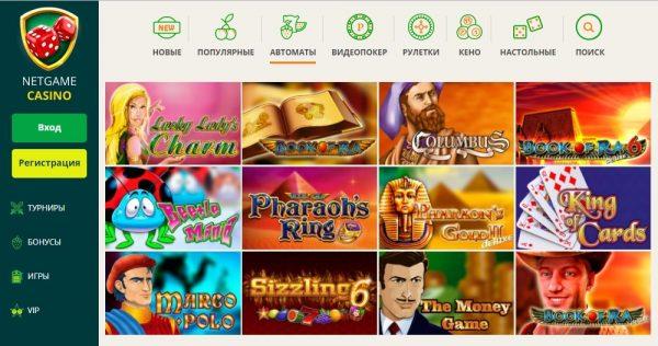 Отличительные черты популярного онлайн казино NetGame