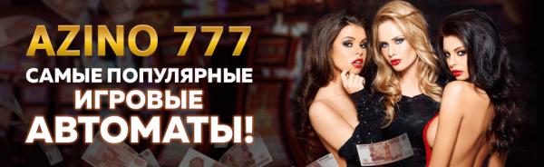 Азино777 официальный сайт мобильная версия