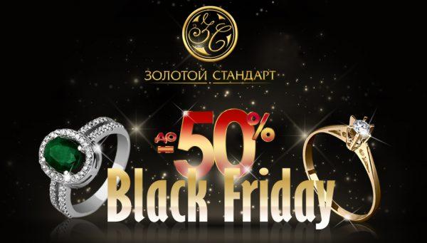 Черная пятница – день ошеломительных скидок на золотые украшения