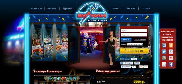 Вулкан – Ставка – лучшее место для азартной игры