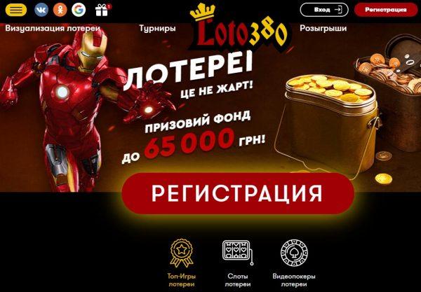 Мгновенная интернет-лотерея Loto380