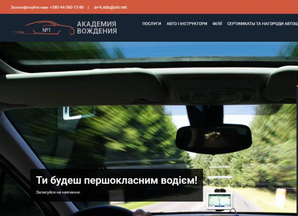 Як вибрати автошколу, яка навчить водити авто