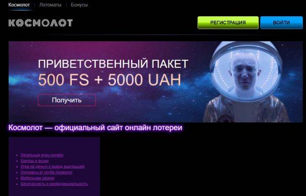 Скриншот сайта игрового клуба Космолот