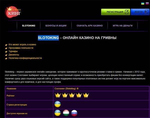 Чем выгодно отличаются игровые автоматы на сайте казино-777ру.com