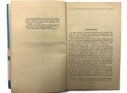 Медицинская литература была востребованной во все времена