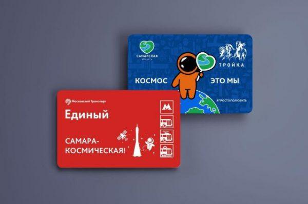 В российской столице появятся транспортные карты с символикой Самарской области