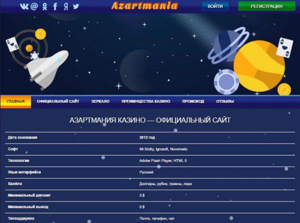 azartmania казино