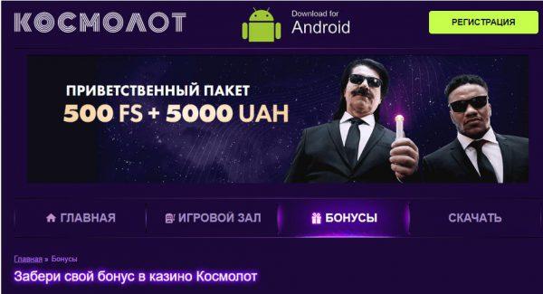 Онлайн казино Космолот – лучший способ развлечься