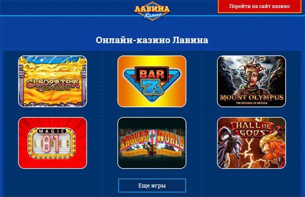 лавина казино играть онлайн