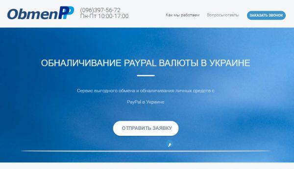 Работа PayPal в Украине имеет ряд особенностей
