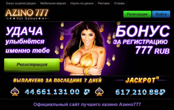 Виртуальное казино azino777-3-topora