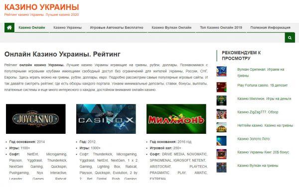 Онлайн Казино Украины. Рейтинг