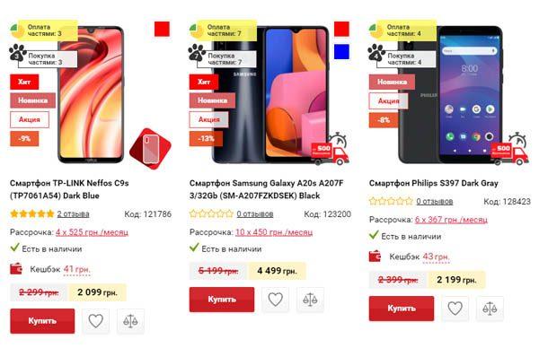 Где сегодня лучше покупать мобильный телефон