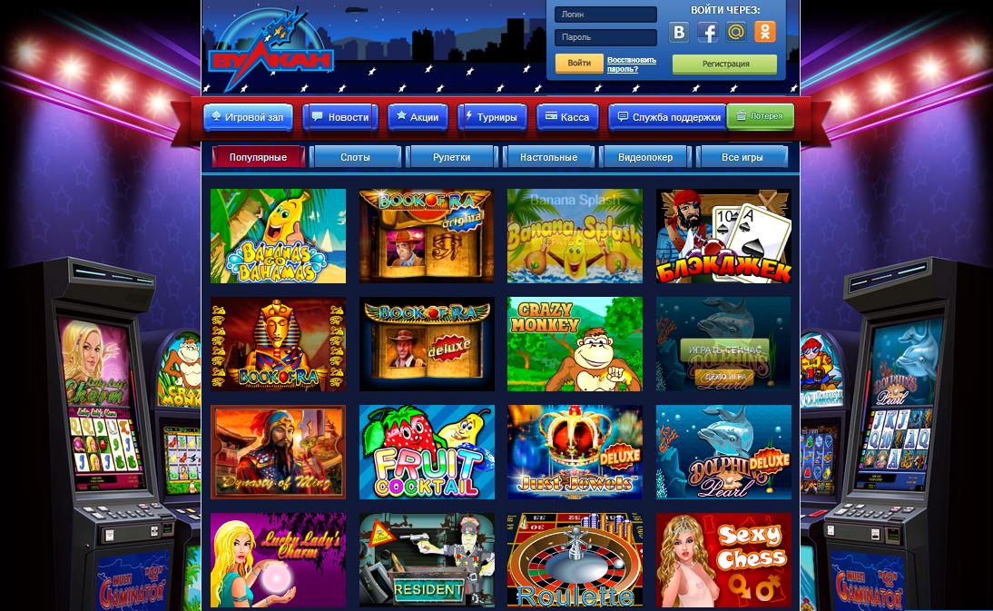 Онлайн казино Вулкан 777 раздает всем азартным порцию адреналина и хорошего настроения
