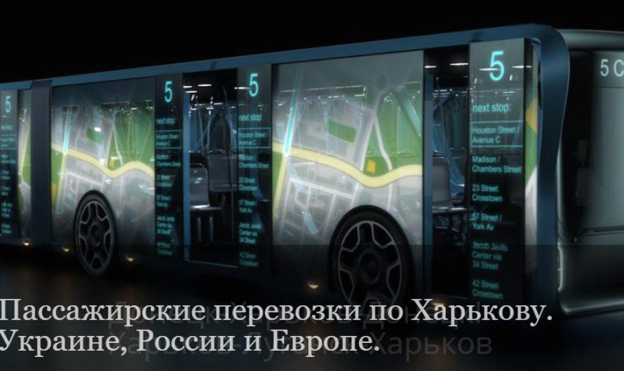 Аренда автобусов в Харькове