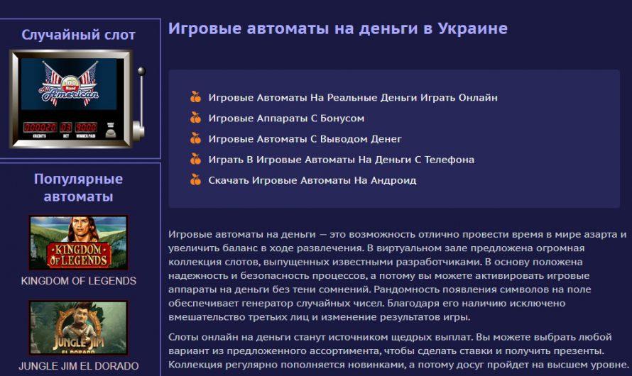 Игровые автоматы в Украине стали одним из самых популярных развлечений в сети