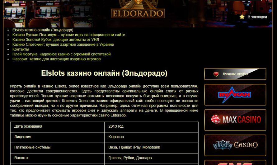 Почему казино eslots онлайн заслуживает вашего внимания?