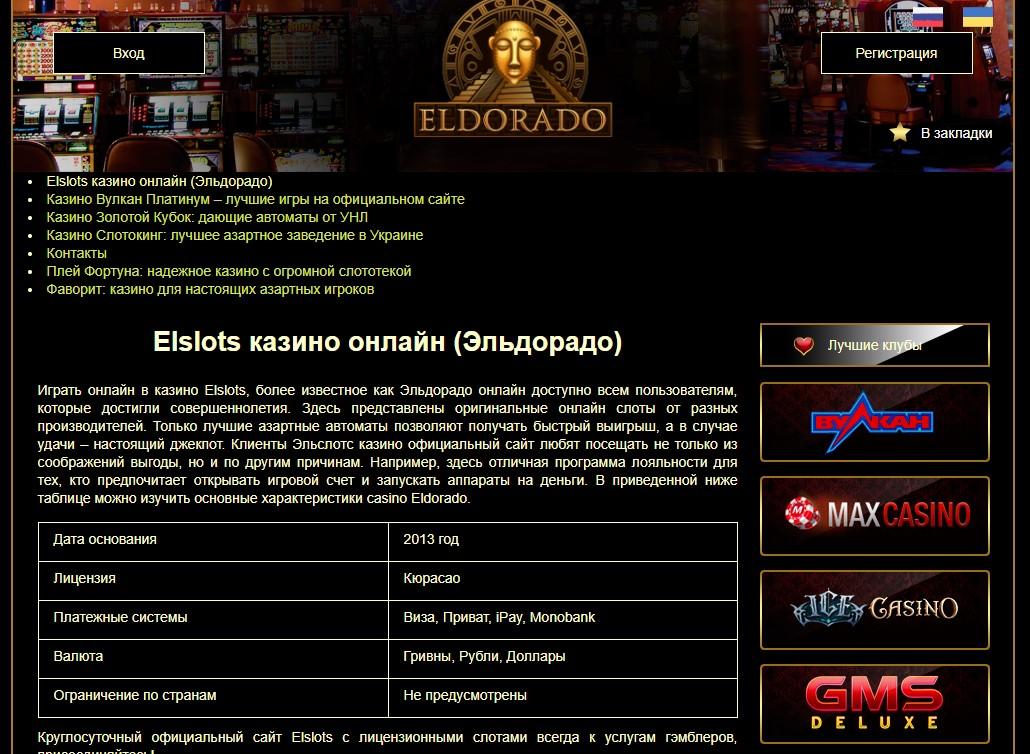 казино онлайн elslots