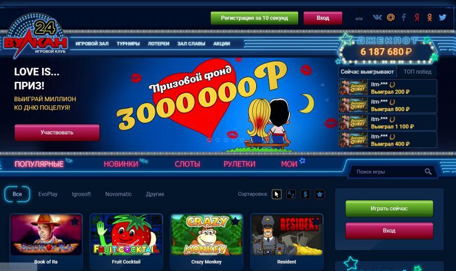 Вулкан казино приветствует всех азартных и дарит лучшие эмоции