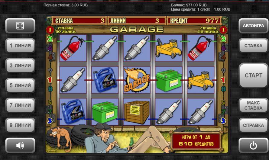 Игровой автомат Гараж — играй бесплатно на UkrSlots