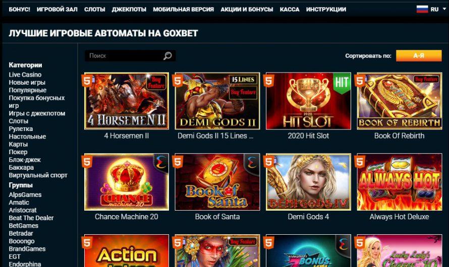 История онлайн-казино на примере Goxbet