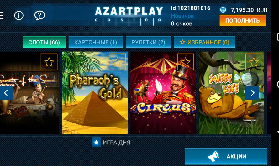 Казино Azart Play — обзор и рейтинг игровых слотов
