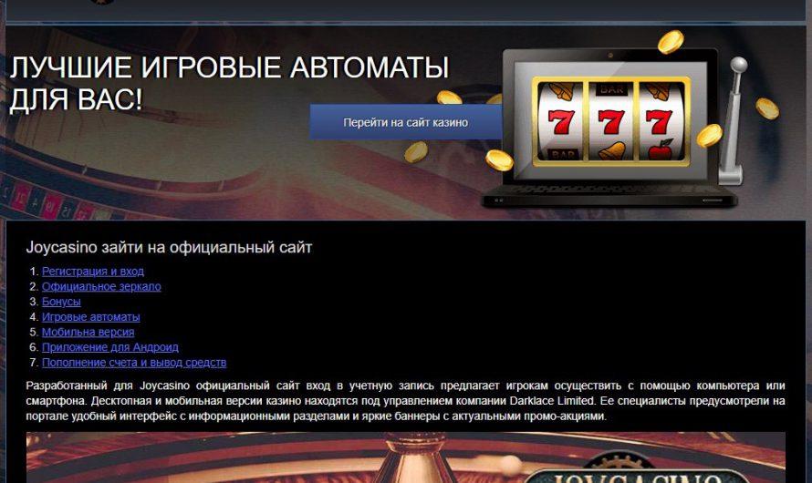Как научиться играть в игровые слоты на примере казино Joycasino