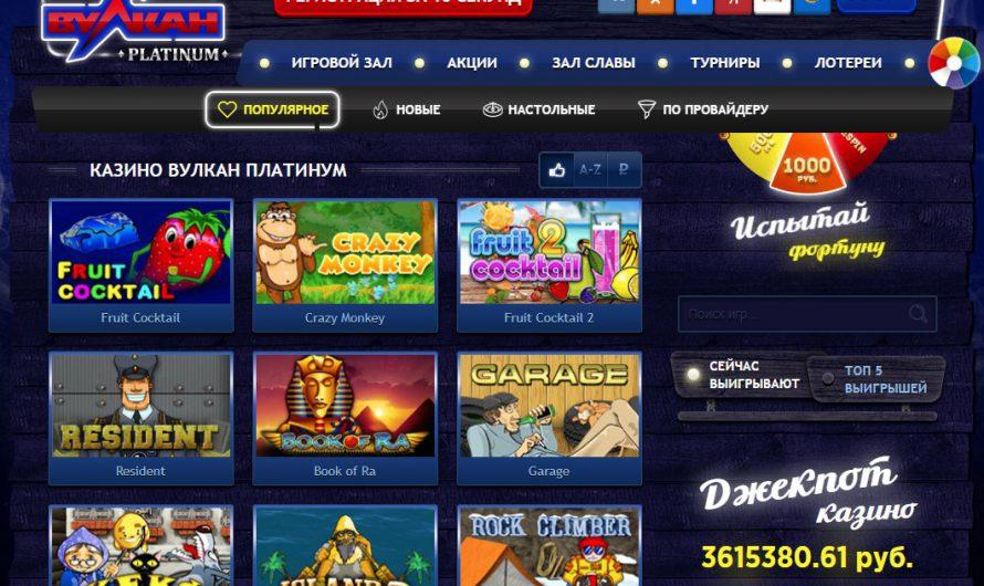 Новый сайт казино Вулкан Платинум предлагает высококлассные игровые слоты