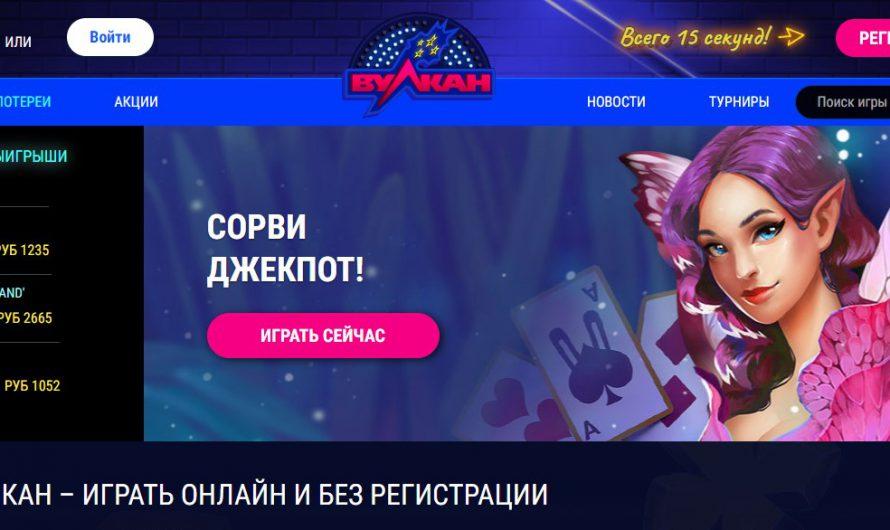 Казино Вулкан бесплатно без регистрации 24 часа в сутки для всех азартных
