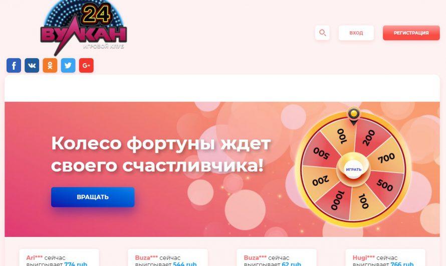 Хотите знать, как выиграть в онлайн-слоты в казино Вулкан 24?