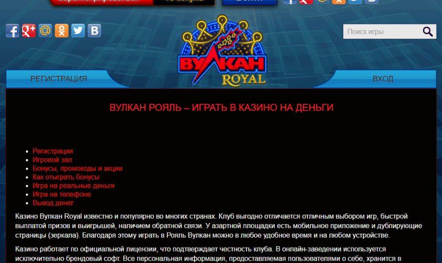 Выбор игры в онлайн-казино Вулкан Рояль