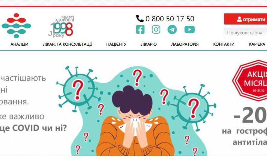 Діагностичний центр у Львові