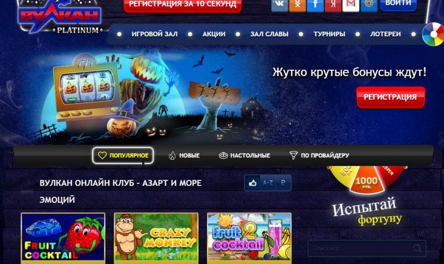 Как начать играть в онлайн-казино Вулкан?