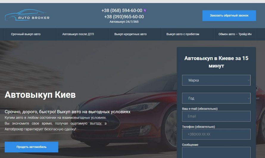 Срочный автовыкуп поможет быстро продать ваш автомобиль
