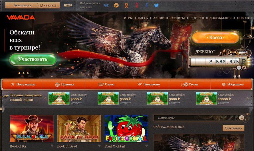 Игровой портал vavada1.top предлагает всем бонусы за регистрацию
