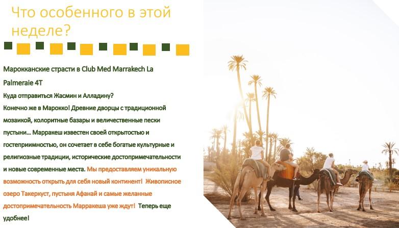 Экскурсионная программа в Club Med Marrakech-La-Palmeraie для семейного отдыха