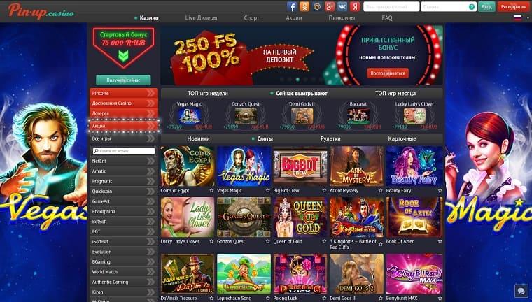 Уникальные акционные предложения от Pin Up casino