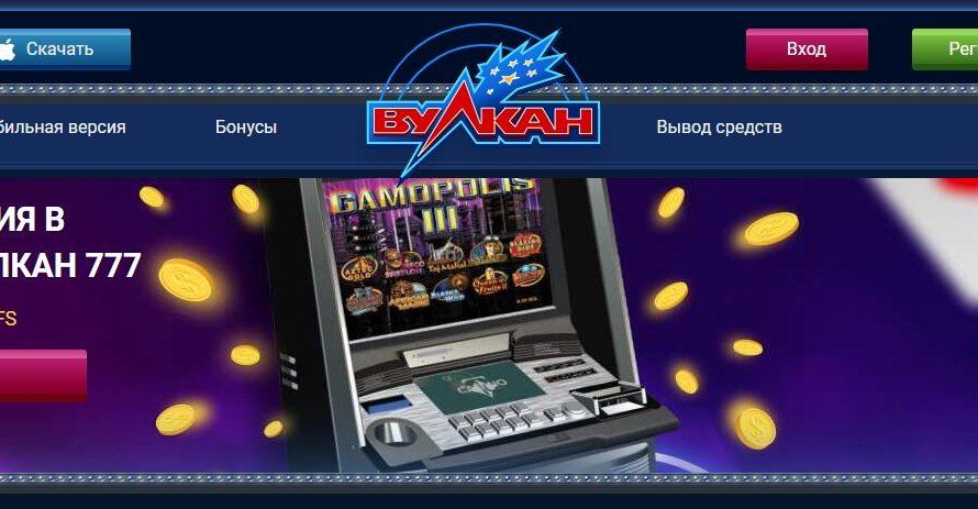 Играем в казино вулкан 777