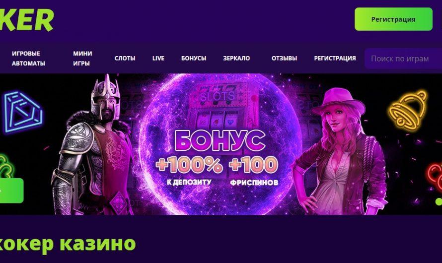 Как правильно выбрать онлайн-казино