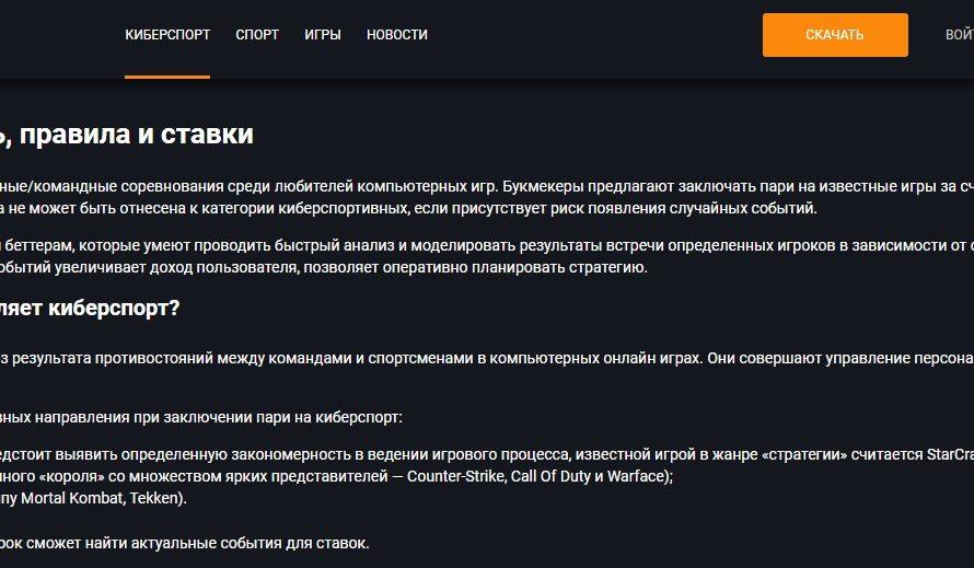 Ставки на киберспорт без секретов на сайте ГГбет