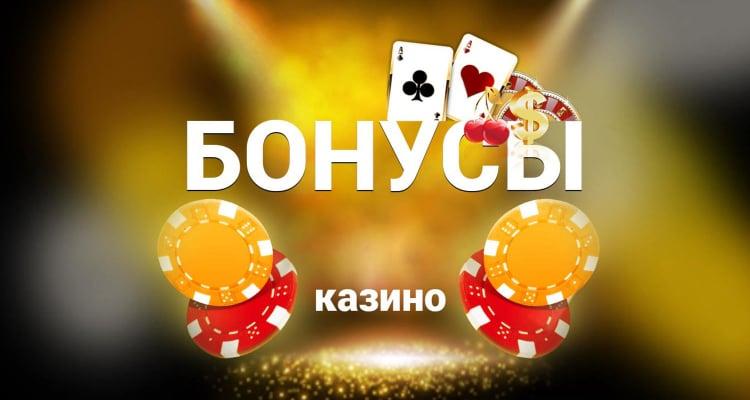 Где и как получить бездепозитный бонус казино?