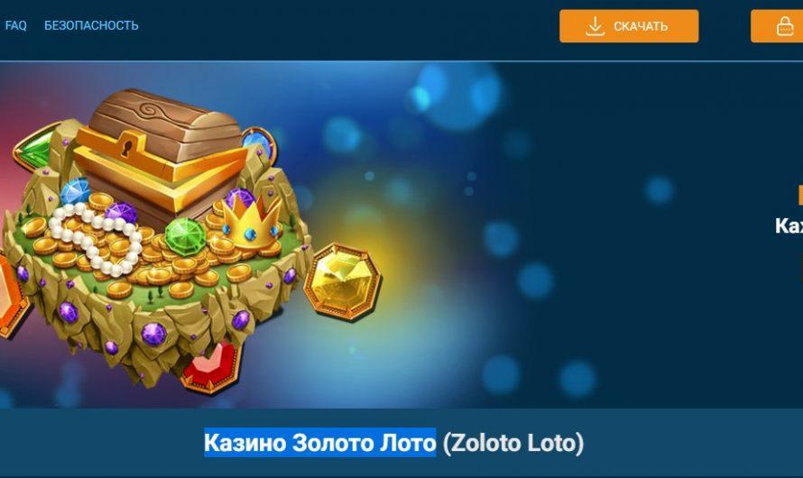 Казино Золото Лото приглашает испытать свою удачу